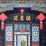 Dejuyuan Hotel