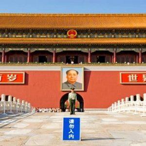 Place Tian An Men - 天安门广场