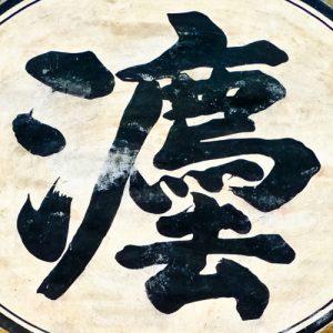 Calligraphie à Pékin - 北京书法