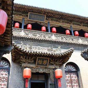 Résidence de la Famille Qiao - 乔家大院