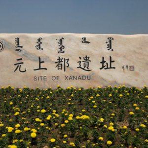 Shangdu 上都